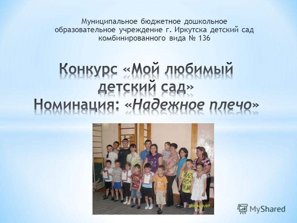 Муниципальное бюджетное дошкольное образовательное учреждение г. Иркутска детский сад комбинированного вида 136