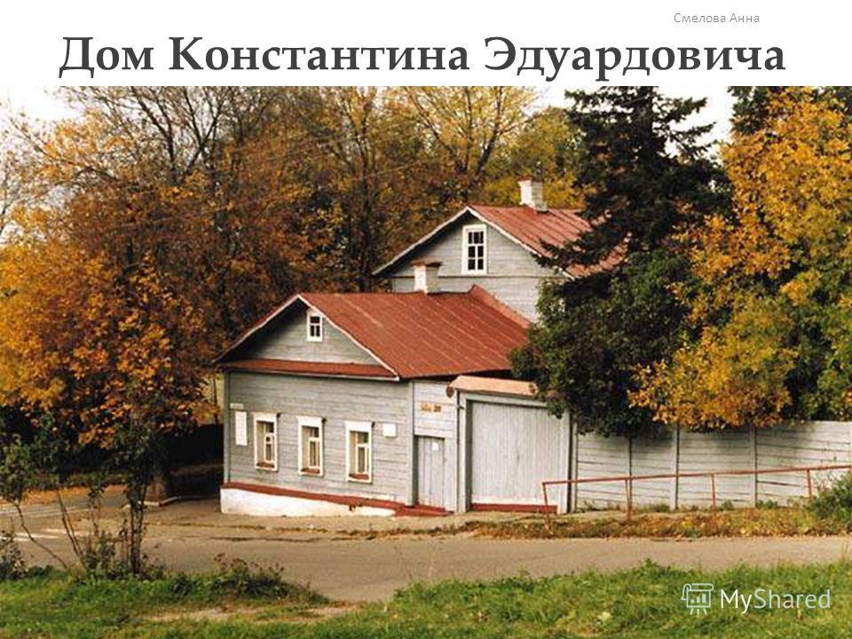 Дом Константина Эдуардовича Смелова Анна