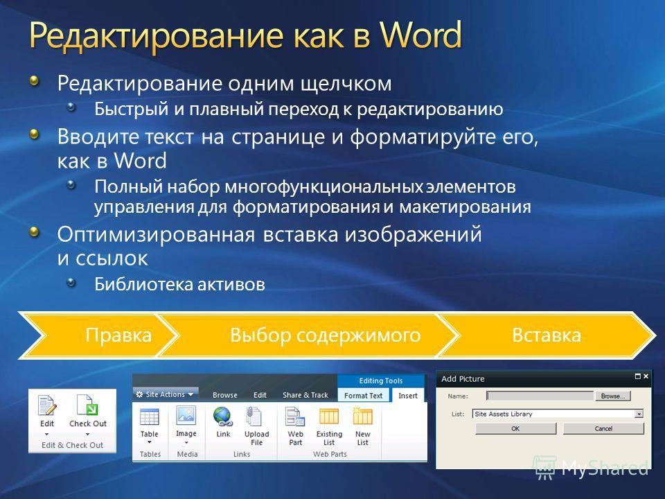 Редактирование одним щелчком Быстрый и плавный переход к редактированию Вводите текст на странице и форматируйте его, как в Word Полный набор многофункциональных элементов управления для форматирования и макетирования Оптимизированная вставка изображ