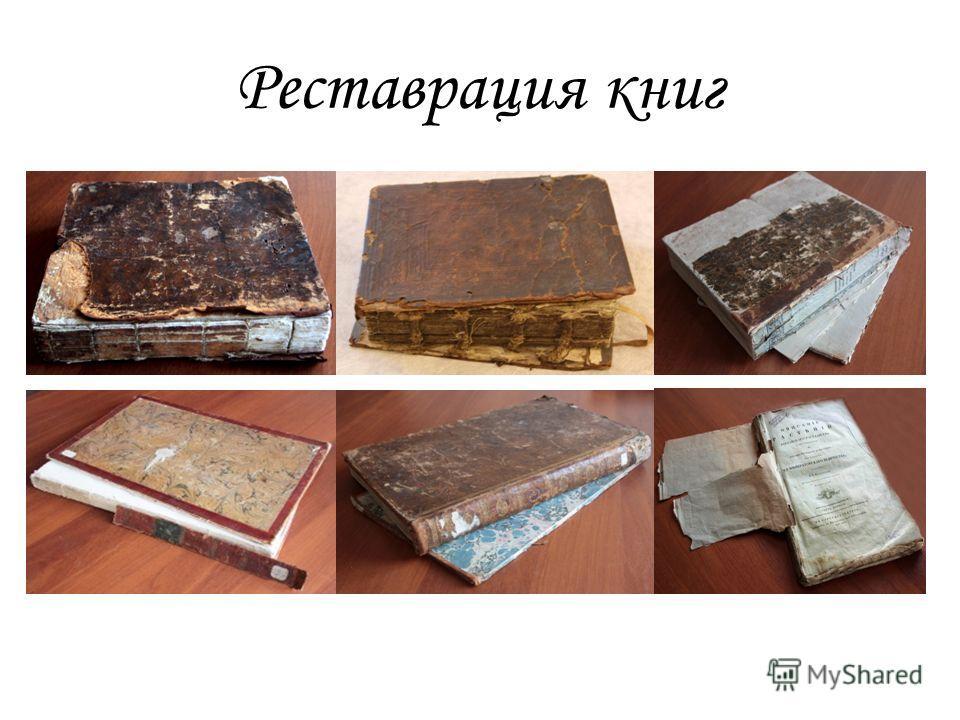 Скачать книгу бесплатно реставрация книг своими руками фото 36