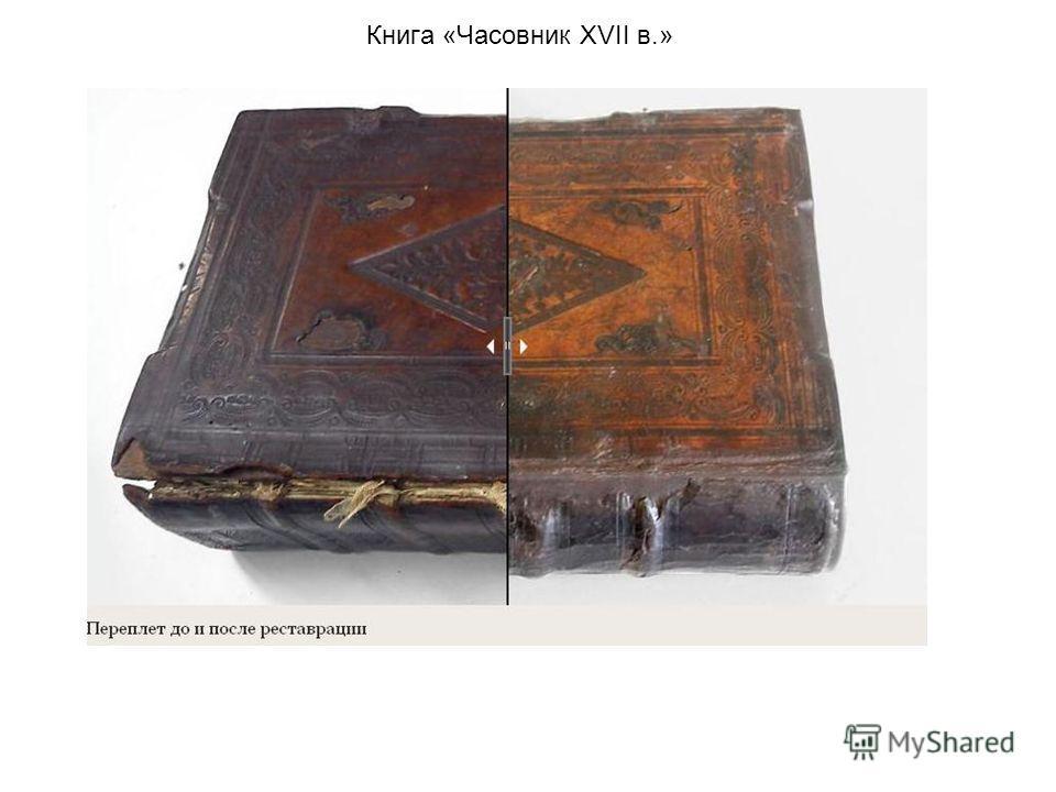 Книга «Часовник XVII в.»