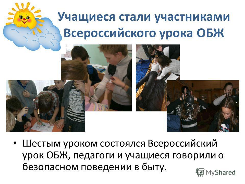 Учащиеся стали участниками Всероссийского урока ОБЖ Шестым уроком состоялся Всероссийский урок ОБЖ, педагоги и учащиеся говорили о безопасном поведении в быту.