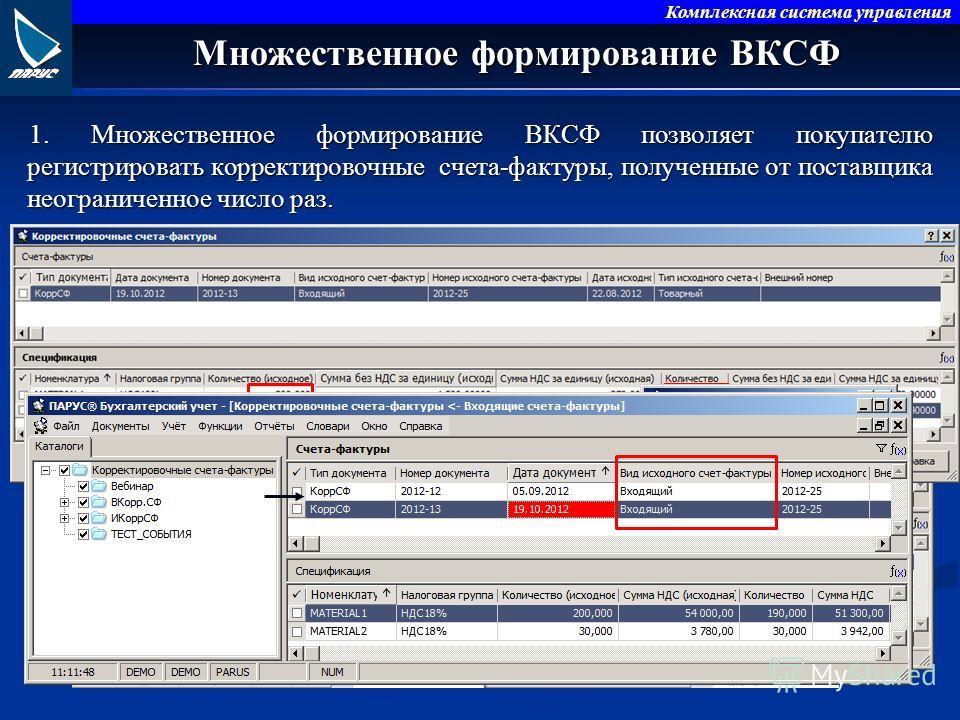 Комплексная система управления Множественное формирование ВКСФ 1. Множественное формирование ВКСФ позволяет покупателю регистрировать корректировочные счета-фактуры, полученные от поставщика неограниченное число раз. 2. Множественное формирование ВКС