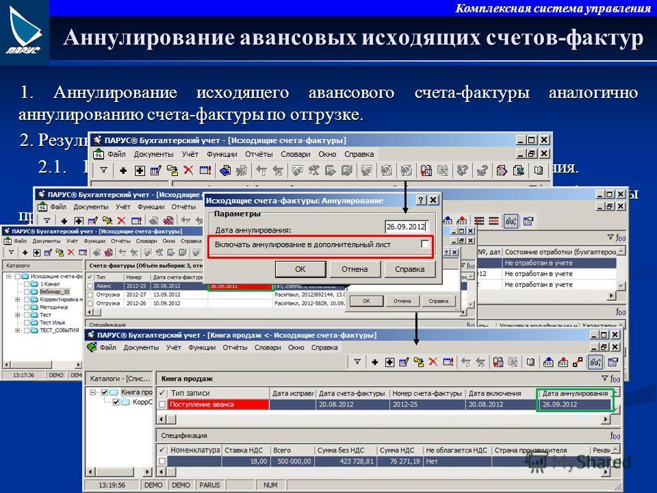Комплексная система управления Аннулирование авансовых исходящих счетов-фактур 1. Аннулирование исходящего авансового счета-фактуры аналогично аннулированию счета-фактуры по отгрузке. 2. Результат аннулирования: 2.1. В авансовом счете-фактуре простав