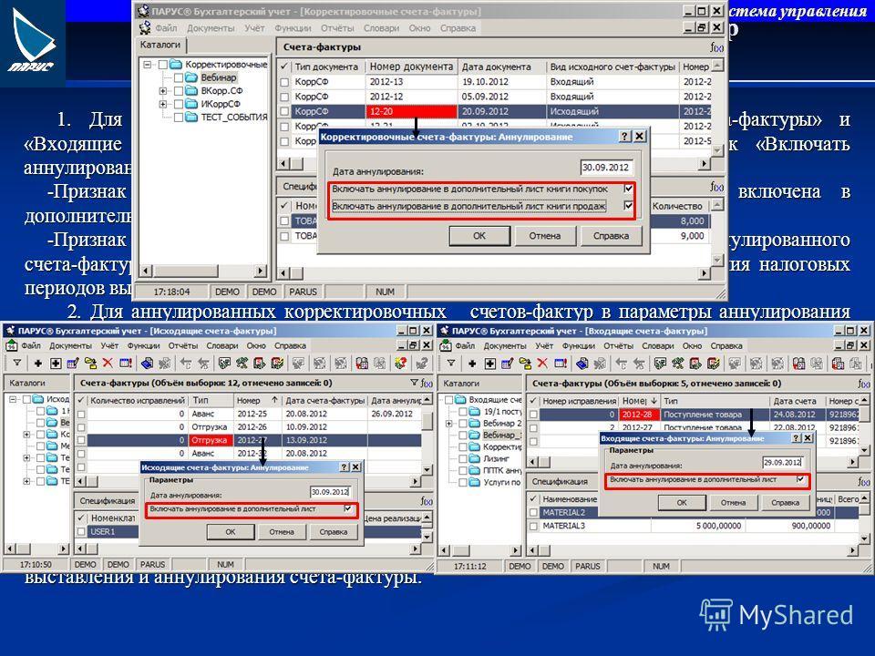 Комплексная система управления Включение аннулированных счетов-фактур в Книгу продаж/покупок 1. Для аннулированных счетов-фактур в разделах «Исходящие счета-фактуры» и «Входящие счета-фактуры» в параметры аннулирования добавлен признак «Включать анну