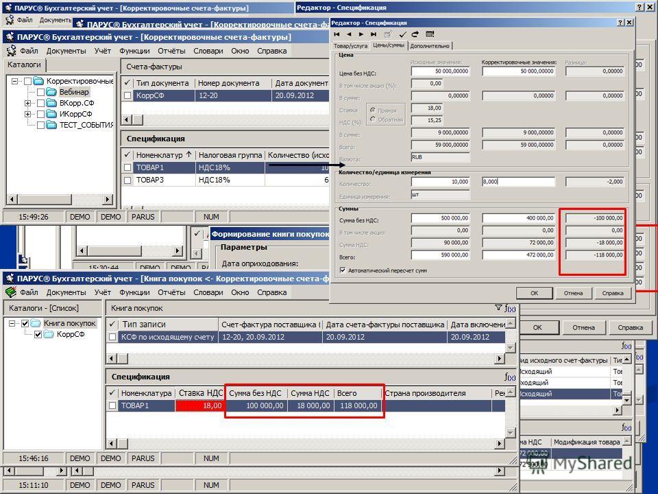 Комплексная система управления ИКСФ – формирование и включение в Книги покупок/продаж 1. ИКСФ на уменьшение и на увеличение налогооблагаемой базы формируется на основании требующих корректировки позиций спецификации исходящего счета-фактуры. 2. Корре