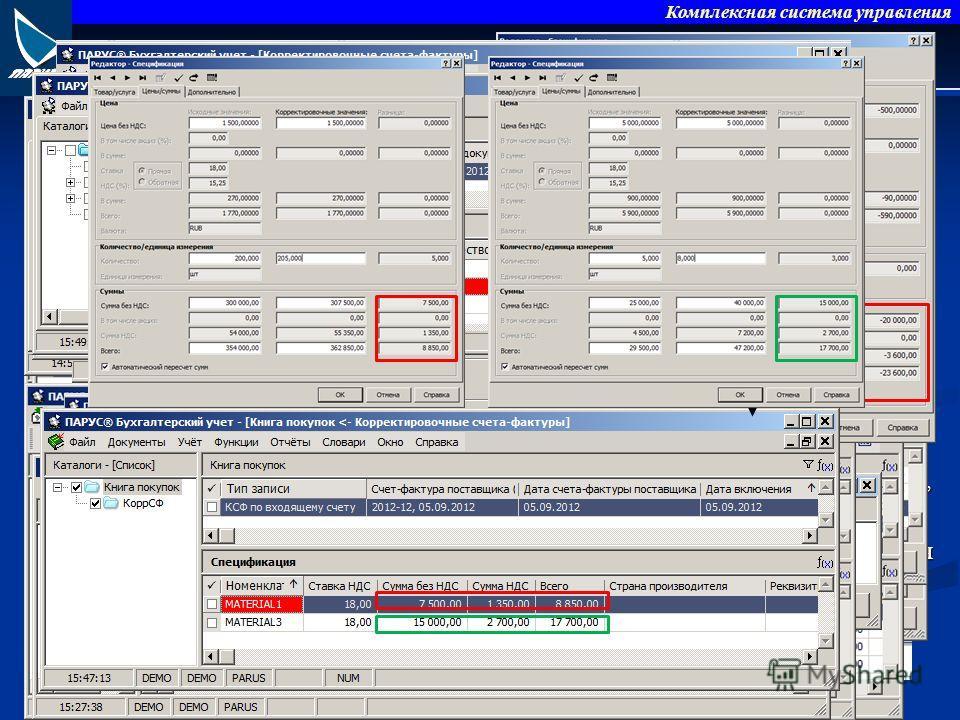 Комплексная система управления ВКСФ – формирование и включение в Книги покупок/продаж 1. ВКСФ на уменьшение и на увеличение налогооблагаемой базы формируется на основании требующих корректировки позиций спецификации входящего счета-фактуры. 2. Коррек