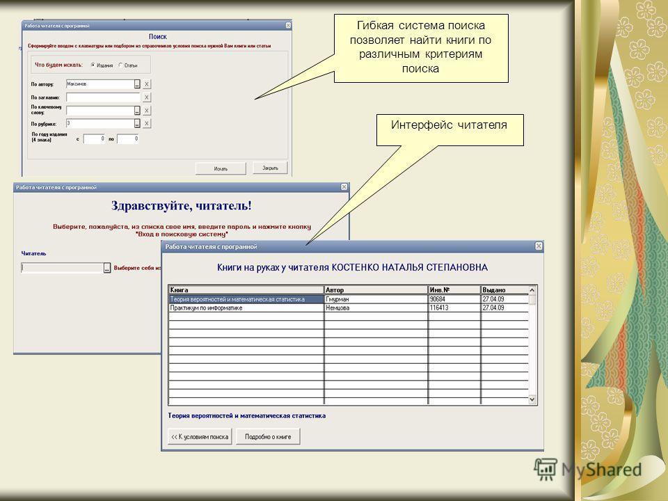 Гибкая система поиска позволяет найти книги по различным критериям поиска Интерфейс читателя