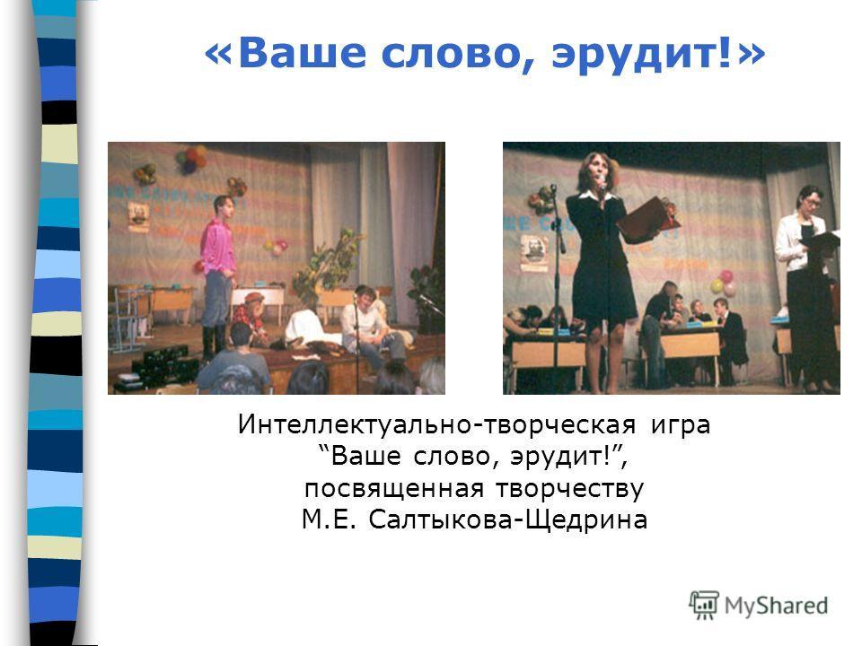 «Ваше слово, эрудит!» Интеллектуально-творческая игра Ваше слово, эрудит!, посвященная творчеству М.Е. Салтыкова-Щедрина