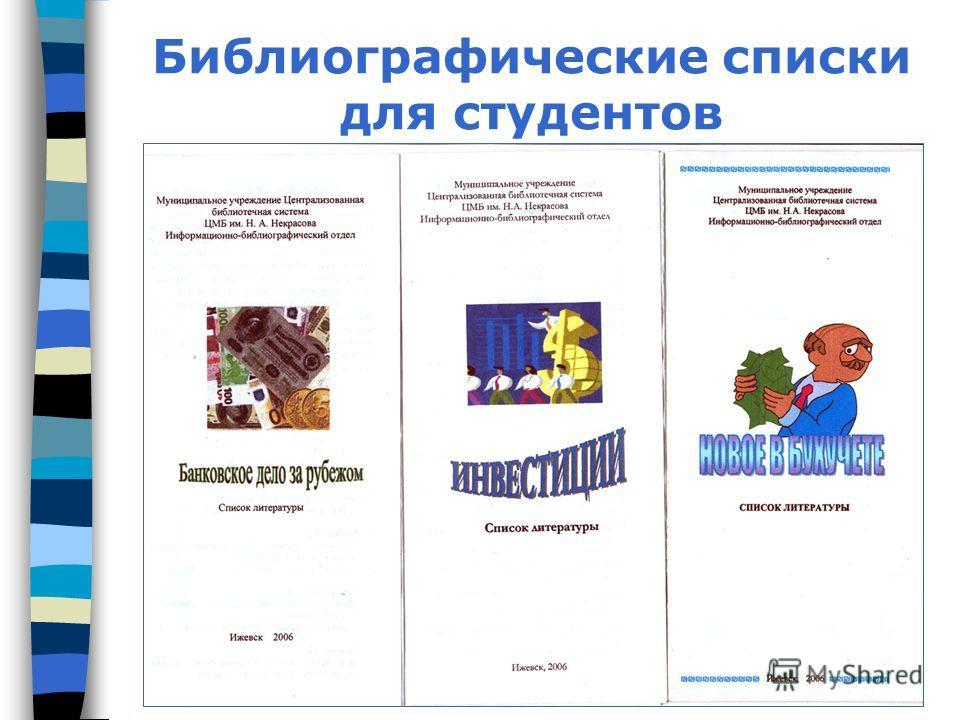 Библиографические списки для студентов