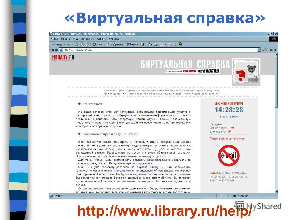 «Виртуальная справка» http://www.library.ru/help/