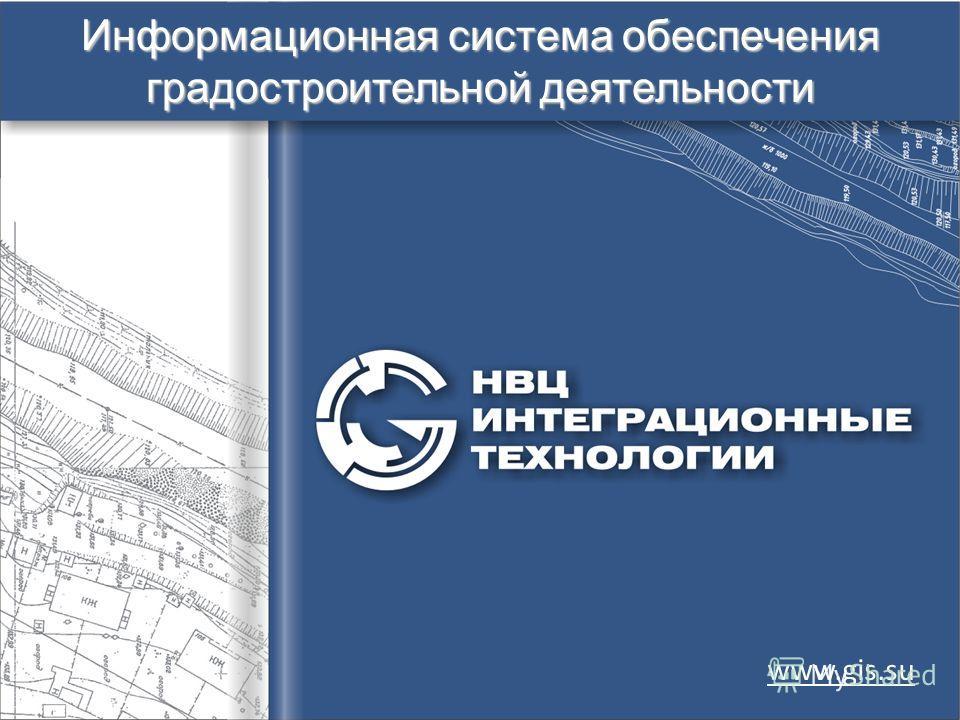 Информационная система обеспечения градостроительной деятельности www.gis.su