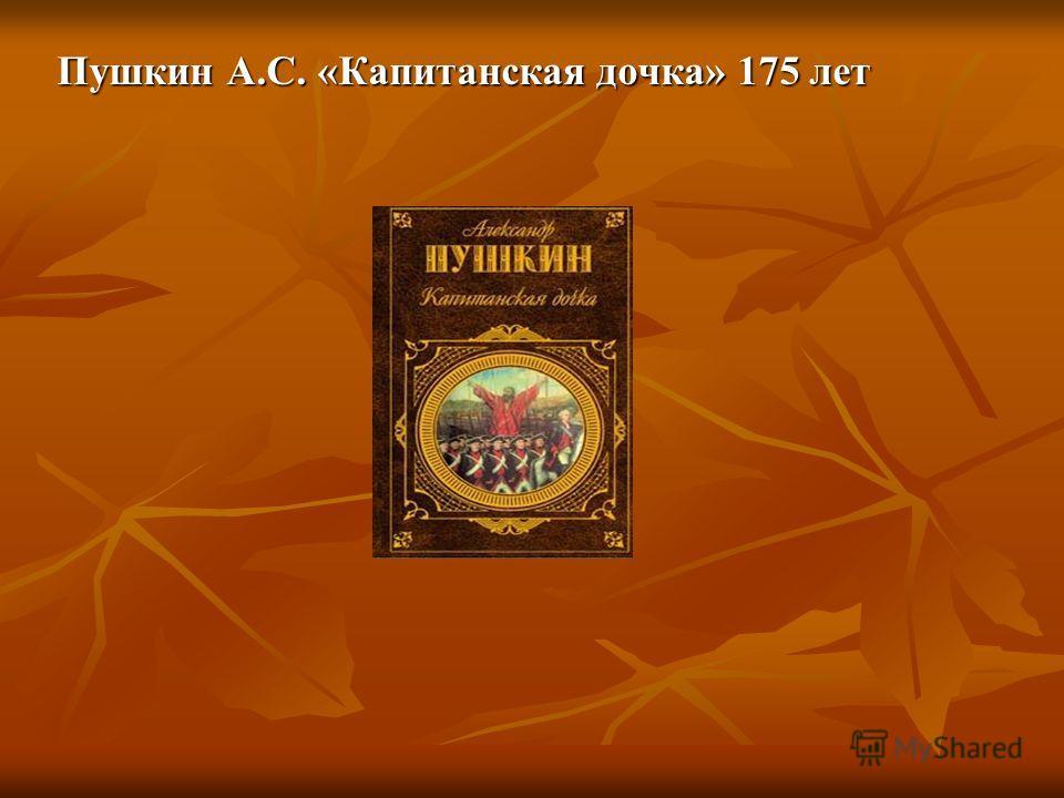 Пушкин А.С. «Капитанская дочка» 175 лет