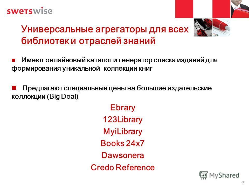 Универсальные агрегаторы для всех библиотек и отраслей знаний Имеют онлайновый каталог и генератор списка изданий для формирования уникальной коллекции книг Предлагают специальные цены на большие издательские коллекции (Big Deal) Ebrary 123Library My