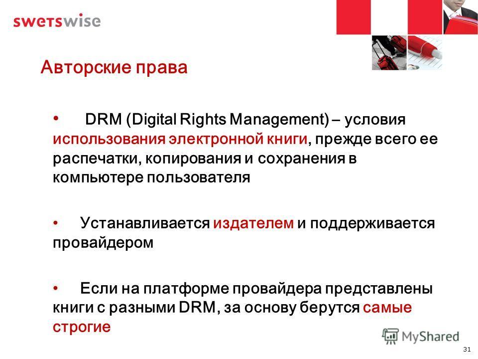 Авторские права DRM (Digital Rights Management) – условия использования электронной книги, прежде всего ее распечатки, копирования и сохранения в компьютере пользователя Устанавливается издателем и поддерживается провайдером Если на платформе провайд