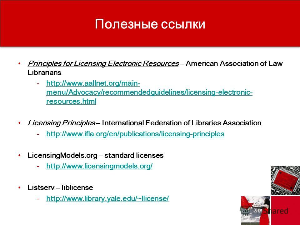 Principles for Licensing Electronic Resources – American Association of Law Librarians -http://www.aallnet.org/main- menu/Advocacy/recommendedguidelines/licensing-electronic- resources.htmlhttp://www.aallnet.org/main- menu/Advocacy/recommendedguideli