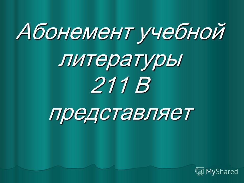 Абонемент учебной литературы 211 В представляет