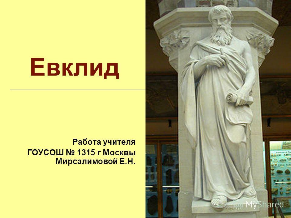 Евклид Работа учителя ГОУСОШ 1315 г Москвы Мирсалимовой Е.Н.