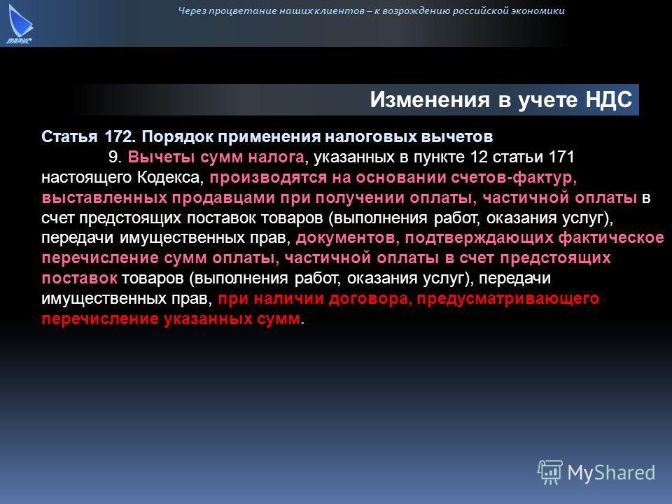Через процветание наших клиентов – к возрождению российской экономики Изменения в учете НДС Статья 172. Порядок применения налоговых вычетов 9. Вычеты сумм налога, указанных в пункте 12 статьи 171 настоящего Кодекса, производятся на основании счетов-