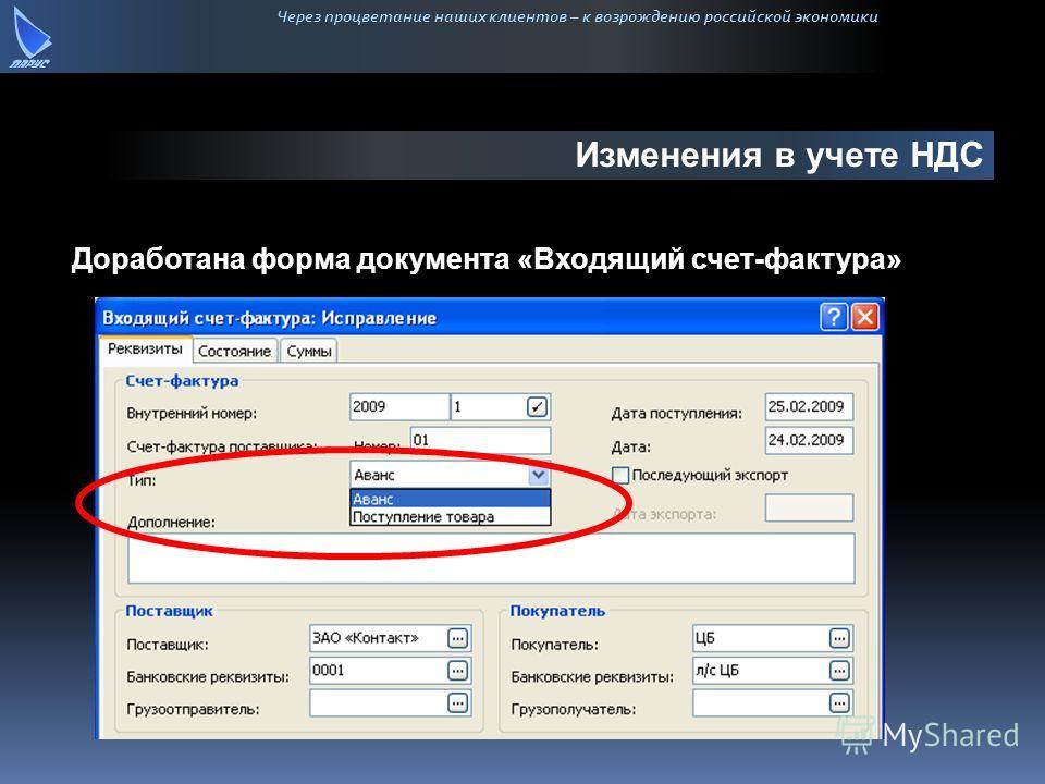 Через процветание наших клиентов – к возрождению российской экономики Изменения в учете НДС Доработана форма документа «Входящий счет-фактура»