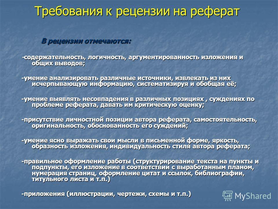 Презентация на тему Реферат Правила написания Рецензия на  22 Требования к рецензии
