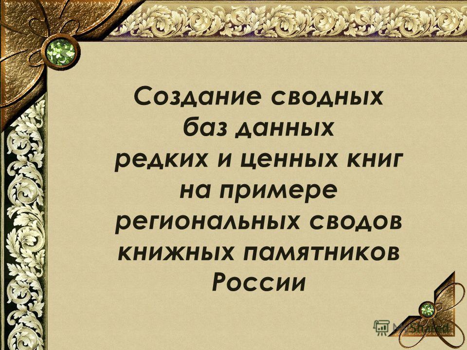 Создание сводных баз данных редких и ценных книг на примере региональных сводов книжных памятников России