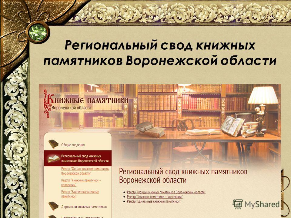 Региональный свод книжных памятников Воронежской области