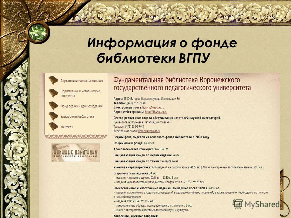Информация о фонде библиотеки ВГПУ