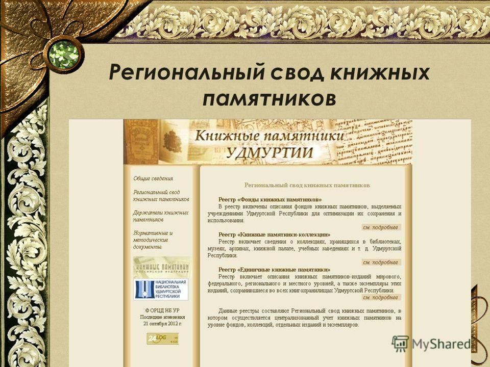 Региональный свод книжных памятников