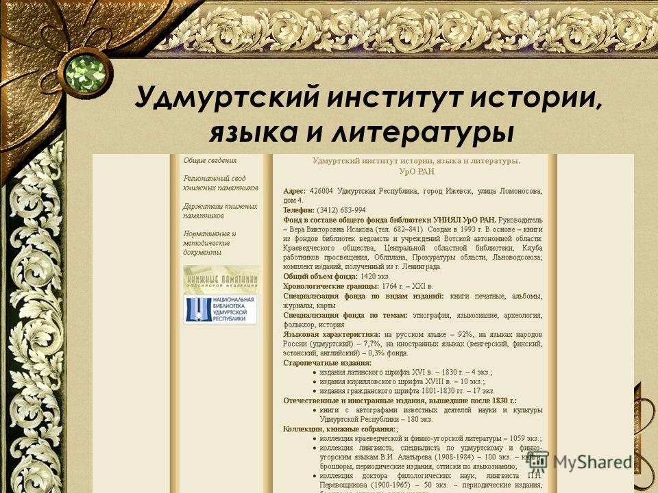 Удмуртский институт истории, языка и литературы