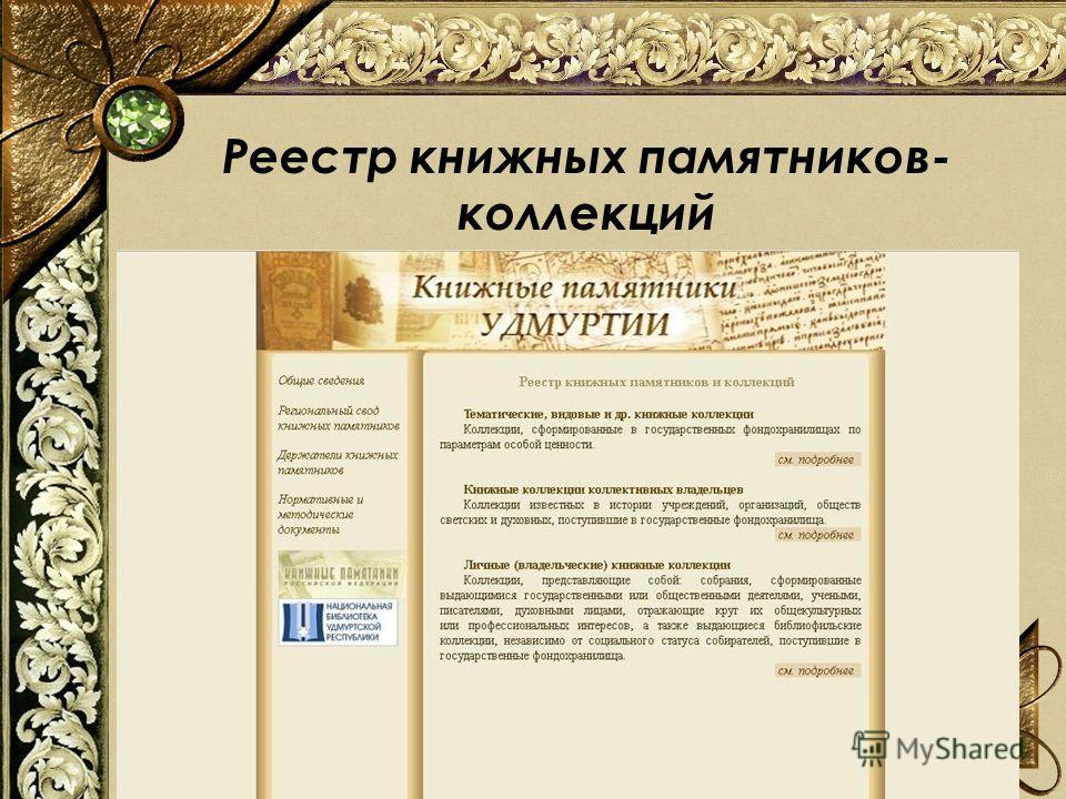 Реестр книжных памятников- коллекций