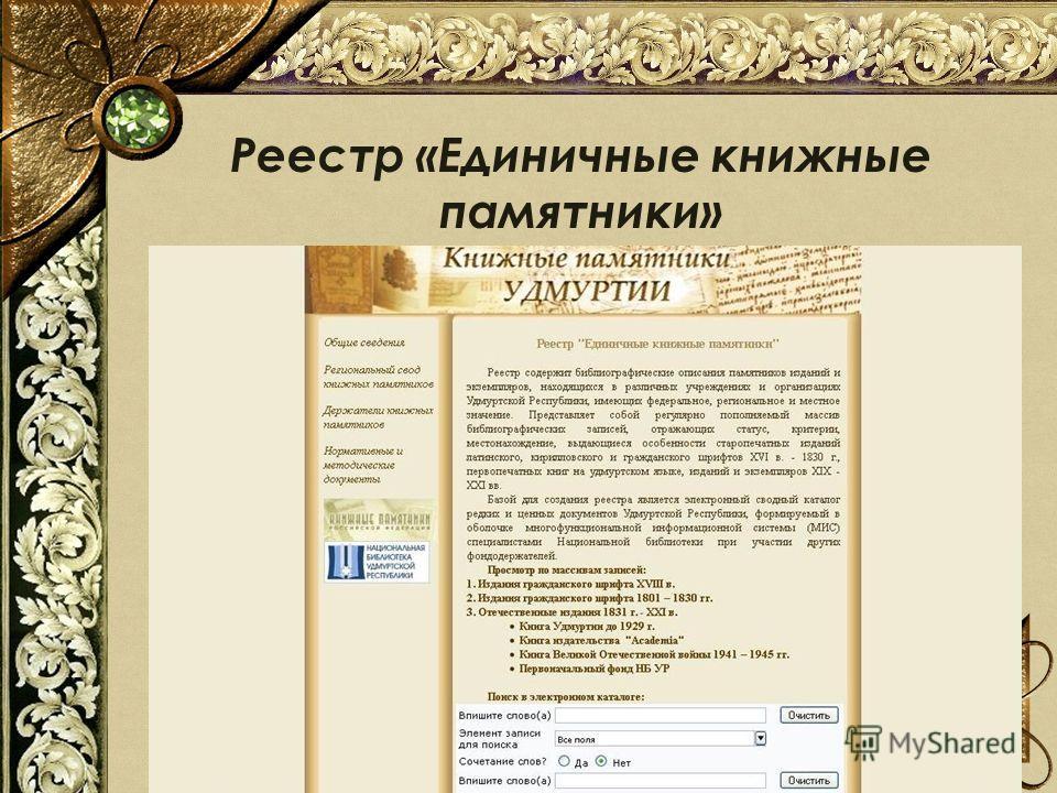 Реестр «Единичные книжные памятники»