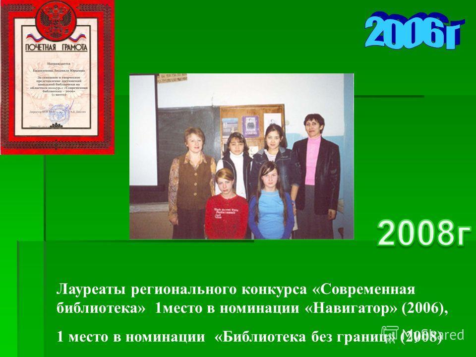 Лауреаты регионального конкурса «Современная библиотека» 1место в номинации «Навигатор» (2006), 1 место в номинации «Библиотека без границ» (2008)