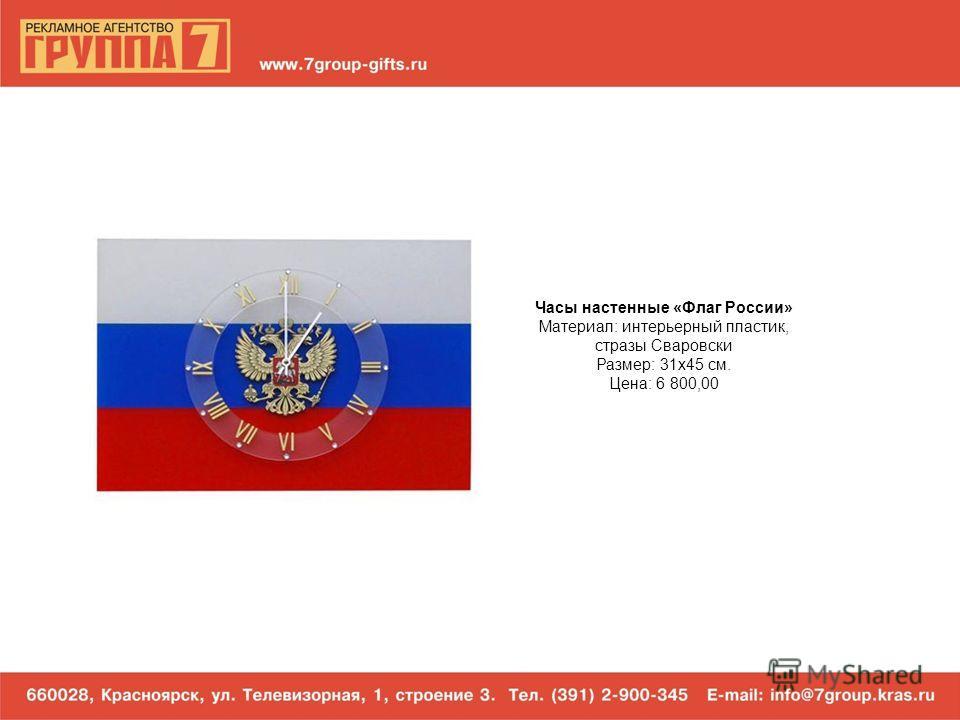 Часы настенные «Флаг России» Материал: интерьерный пластик, стразы Сваровски Размер: 31х45 см. Цена: 6 800,00