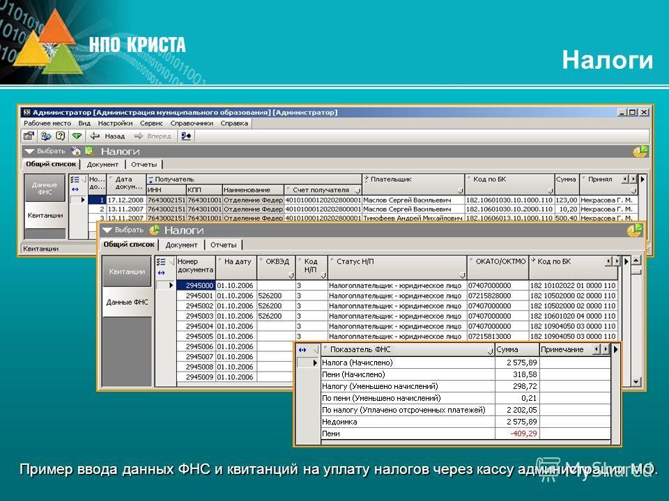 Налоги Пример ввода данных ФНС и квитанций на уплату налогов через кассу администрации МО.