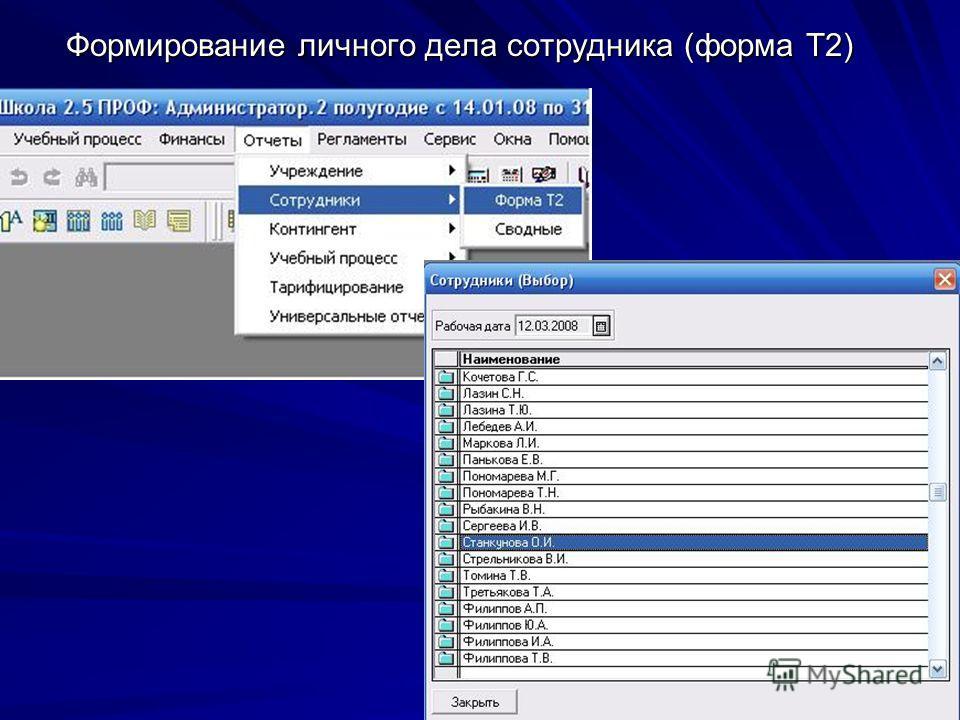 Формирование личного дела сотрудника (форма Т2)