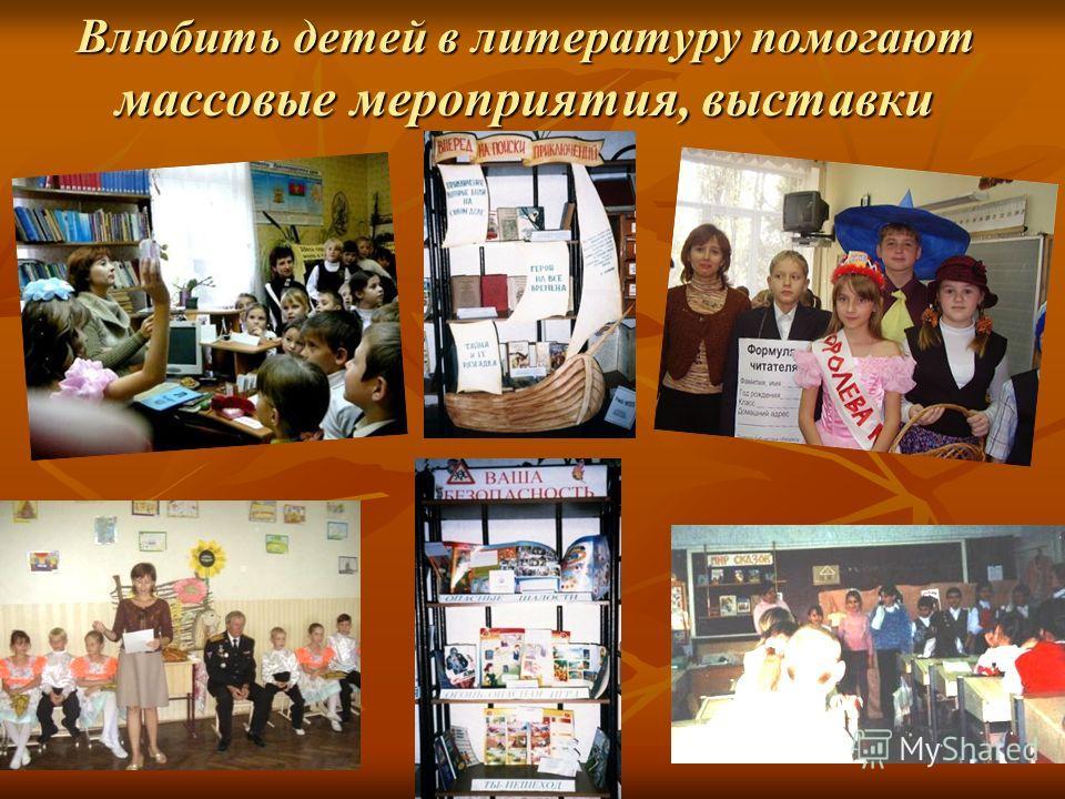 Влюбить детей в литературу помогают массовые мероприятия, выставки