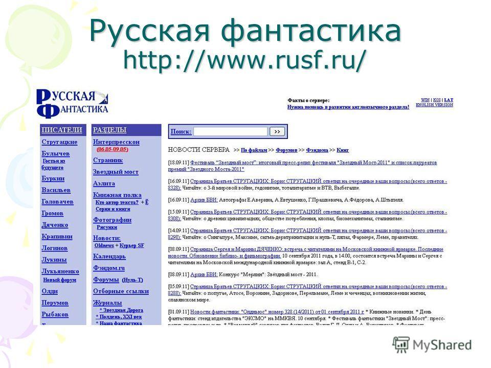 Русская фантастика http://www.rusf.ru/