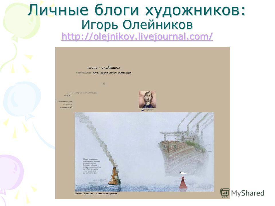 Личные блоги художников: Игорь Олейников http://olejnikov.livejournal.com/ http://olejnikov.livejournal.com/