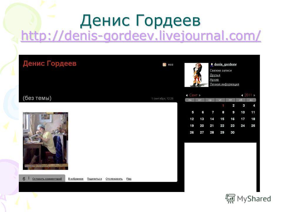 Денис Гордеев http://denis-gordeev.livejournal.com/ http://denis-gordeev.livejournal.com/