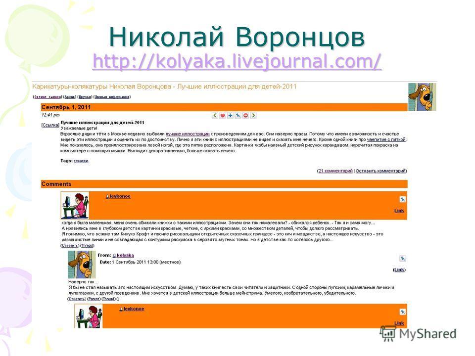 Николай Воронцов http://kolyaka.livejournal.com/ http://kolyaka.livejournal.com/