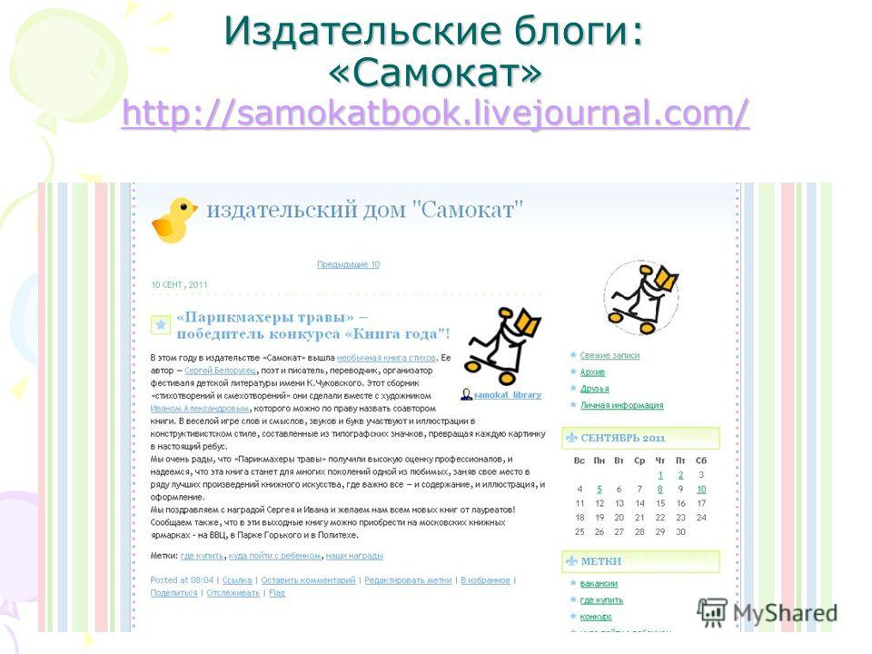 Издательские блоги: «Самокат» http://samokatbook.livejournal.com/ http://samokatbook.livejournal.com/