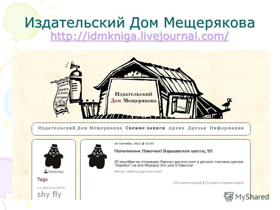 Издательский Дом Мещерякова http://idmkniga.livejournal.com/ http://idmkniga.livejournal.com/