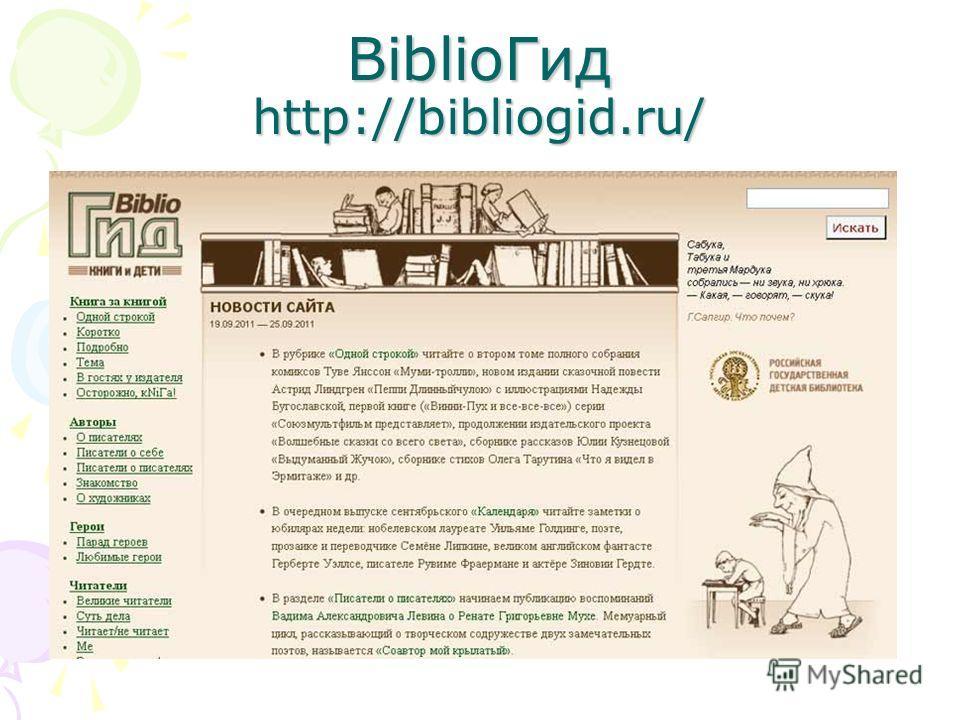 BiblioГид http://bibliogid.ru/