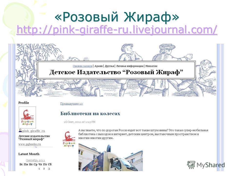 «Розовый Жираф» http://pink-giraffe-ru.livejournal.com/ http://pink-giraffe-ru.livejournal.com/