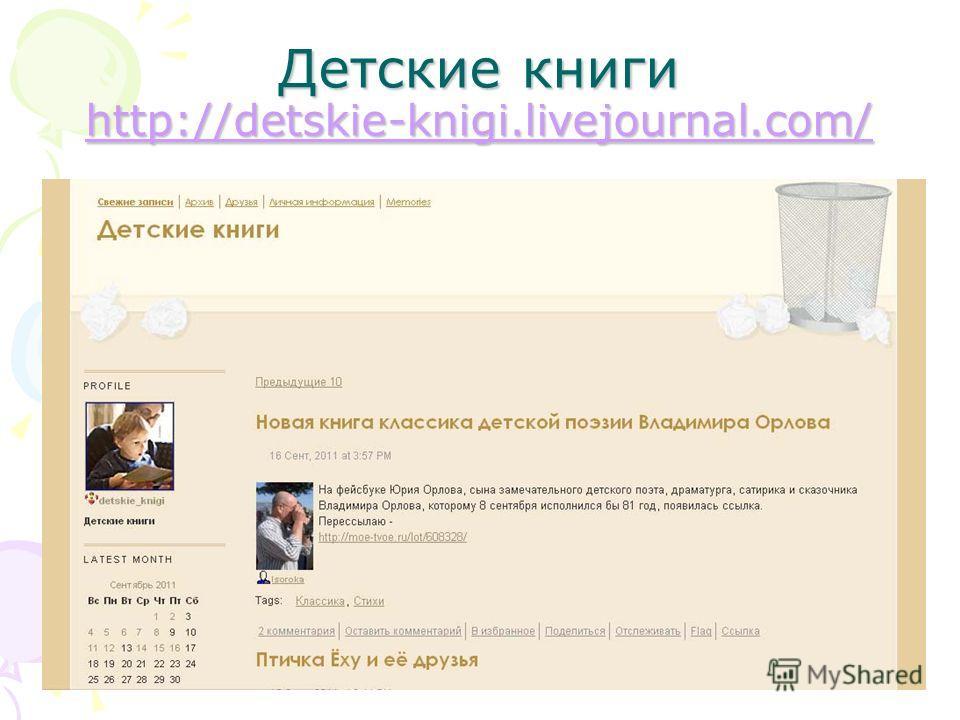 Детские книги http://detskie-knigi.livejournal.com/ http://detskie-knigi.livejournal.com/