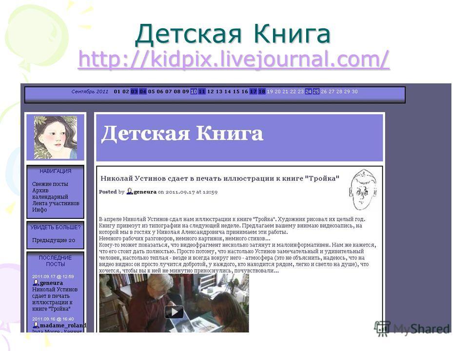 Детская Книга http://kidpix.livejournal.com/ http://kidpix.livejournal.com/