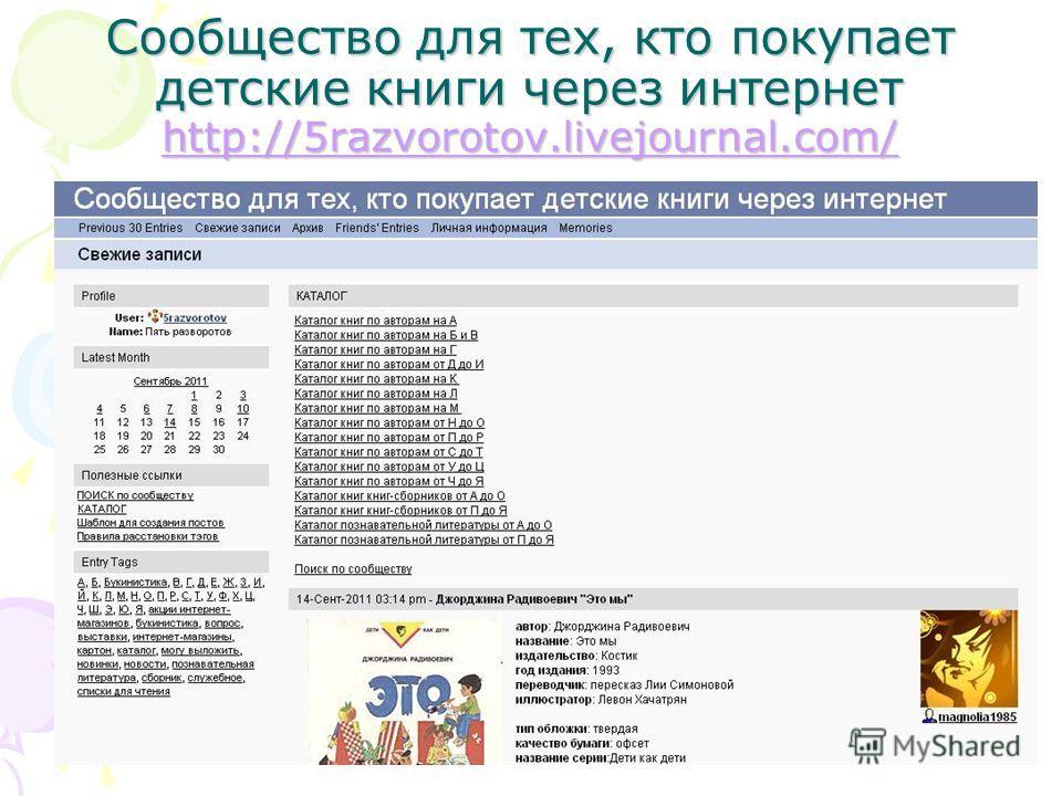 Сообщество для тех, кто покупает детские книги через интернет http://5razvorotov.livejournal.com/ http://5razvorotov.livejournal.com/