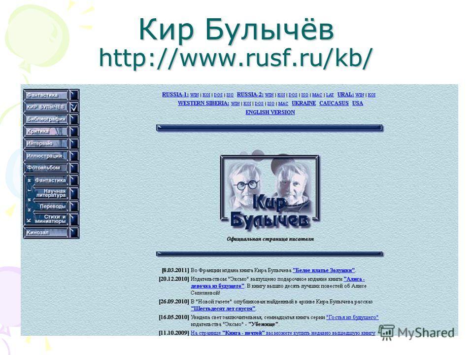 Кир Булычёв http://www.rusf.ru/kb/