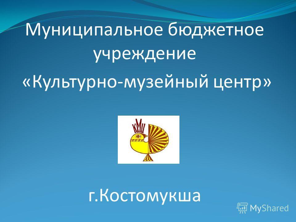 Муниципальное бюджетное учреждение «Культурно-музейный центр» г.Костомукша